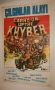 carry on up the khyber turkish.JPG