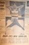 daily-mirror-19-may-1966-3