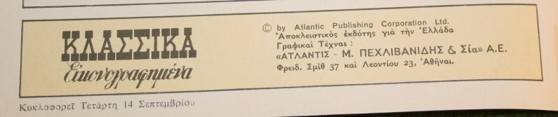 007 dr no greek comic (2)