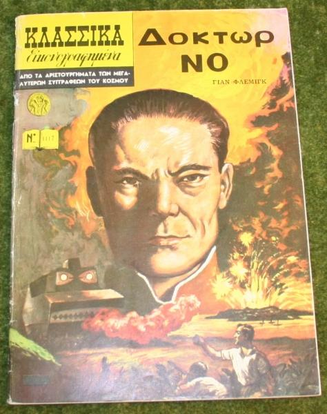 007 dr no greek comic