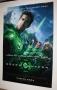 Green Lantern 1 sheet (3).JPG