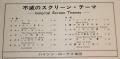 James Bond Japan LP (4)