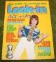 Look In 1975 No 19