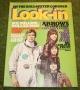 look-in-1976-no-11
