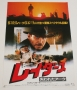 raiders of the lost ark japanise poster.JPG