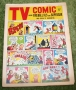 tv comic 610 (1)