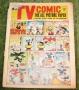 TV comic 590 (1)