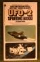 ufo-2-usa
